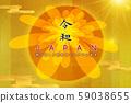 令和年號,令和,菊花,新年賀卡,注文と年番号、注文と、菊、年賀状、greeting card, 59038655