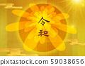 令和年號,令和,菊花,新年賀卡,注文と年番号、注文と、菊、年賀状、greeting card, 59038656