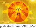 Order and year number, order and, chrysanthemum, New Year greeting card, note number, year note, note, chrysanthemum, year greeting, greeting card, 59038657