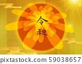 令和年號,令和,菊花,新年賀卡,注文と年番号、注文と、菊、年賀状、greeting card, 59038657