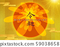 Order and year number, order and, chrysanthemum, New Year greeting card, note number, year note, note, chrysanthemum, year greeting, greeting card, 59038658