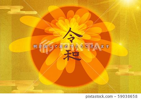 令和年號,令和,菊花,新年賀卡,注文と年番号、注文と、菊、年賀状、greeting card, 59038658