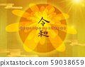 Order and year number, order and, chrysanthemum, New Year greeting card, note number, year note, note, chrysanthemum, year greeting, greeting card, 59038659