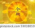 令和年號,令和,菊花,新年賀卡,注文と年番号、注文と、菊、年賀状、greeting card, 59038659