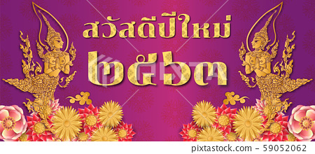 Happy new year.Thai traditional style. Vector illustration for poster, greeting card, flyer, brochure, invitation or card.Thai Translation: Happy new year. 59052062