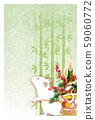 Child new year's card washi paper background 59060772