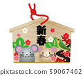New Year's card illustration material: 2020 childhood two years old | Illustration of a horse with a mouse couple | Hanafuda 59067462