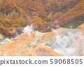 Noboribetsu Onsen, Autumn leaves of Jigokudani (19) 59068505