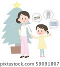 想要圣诞礼物的女孩 59091807
