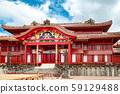Okinawa Shurijo Castle 59129488