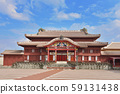 [Okinawa Prefecture] Shuri Castle 59131438