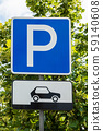 Close-up of parking sign outside, car storage 59140608
