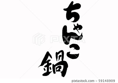 Calligraphy writing 59148909