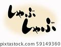 Brush letters Shabu-shabu 59149360