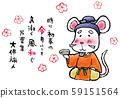 老鼠 59151564