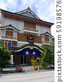 長野市北野文學中心 59198576