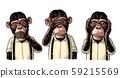 Three wise monkeys. Not see, not hear, not speak. 59215569