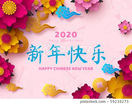 Chinese New Year 2020. 59238273