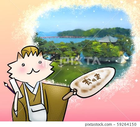 穿著松尾衣服的狗介紹宮城郡松島的景點 59264150
