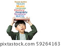 'Back to school' A lovely little boy holding his lesson books on his head with graphic show main subjects for school kids. Education, Smart, Child development, Genius, Intelligent, High-IQ concept 59264163