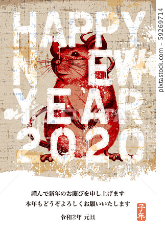 """2020 연하장 템플릿 """"페인트 마우스""""해피 뉴 이어 일본어 添え書き있는 59269714"""