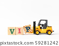 Toy forklift hold wood letter block P to complete word VIP 59281242