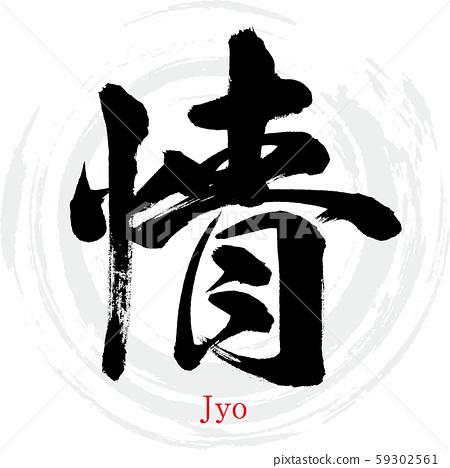 Affection / Jyo (calligraphy / handwriting) 59302561