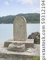 大浦灣的Kaijin石碑 59312194