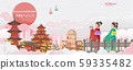 Hiroshima landmark. Japan landscape. Panorama of the building. Autumn scenery happy fall. Posters and postcards japanese for tourism. Translate: Welcome to hiroshima. Paper cut sticker style. Vector 59335482