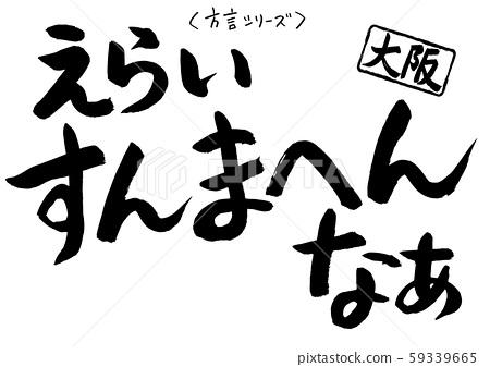 붓글씨 방언 시리즈 오사카 すんま 쯤 59339665