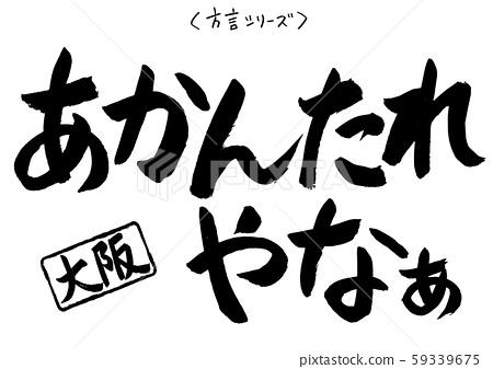 붓글씨 방언 시리즈 오사카 안돼 양념장 59339675