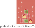 Christmas card in present box 59347625