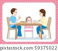 아기와 엄마와 아빠 함께 식탁. 59375022