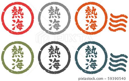 Atami stamp set 59390540