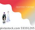 พิธีแต่งงานของญี่ปุ่น [มุมซ่อน _ สะดุดตา] 59391265