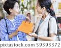 购物购物女人礼物 59393372