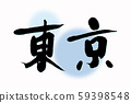 Brush a character Tokyo 59398548