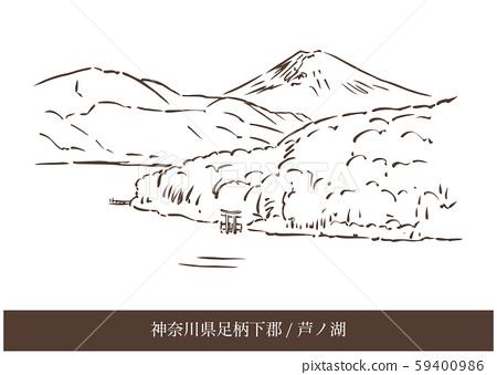 神奈川縣足柄下郡/蘆之湖 59400986