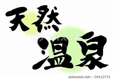 Brush character natural hot spring 59412773