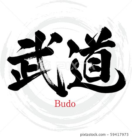 Budo / Budo (calligraphy / handwriting) 59417973