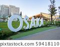 てんしば의 OSAKA 기념물 59418110