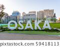 てんしば의 OSAKA 기념물 59418113
