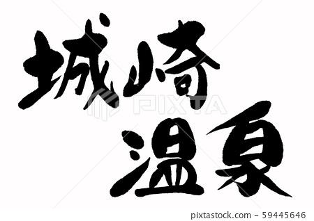 Calligraphy Kinosaki Onsen 59445646