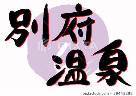 Calligraphy Beppu Onsen 59445899