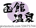 Calligraphy Hakodate Onsen 59475744