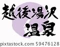 書法越後湯澤溫泉 59476128