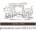 Ise shi Mie Prefecture / Ise Jingu 59535276