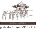 Otsu City, Shiga Prefecture 59535314