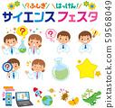 과학 축제 세트 59568049