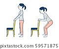一個女人做蹲坐在椅子上 59571875
